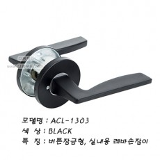 ACL-1303
